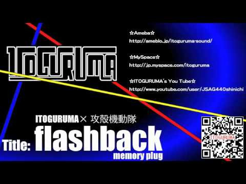 【攻殻機動隊】flashback memory plug REMIX by ITOGURUMA