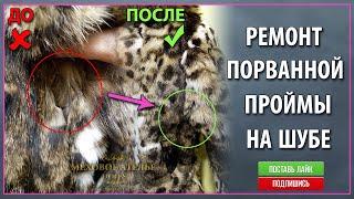 Ремонт порванной проймы на шубе. Шуба из камышового кота. Ремонт шубы. Ремонт меха.