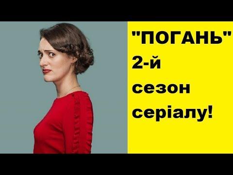 """Серіал """"Погань"""" (Fleabag), 2 сезон: без імені, чоловіки-глядачі та красивий священник"""