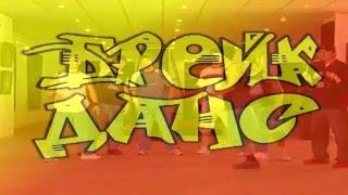 Начальные уроки Брейк Данса или Брейк Данс для начинающих #2