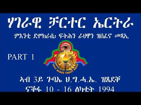 Eritrean New ሃገራዊ ቻርተር ኤርትራ (National Charter) PART ONE