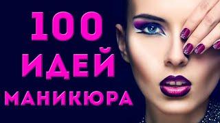 100 ИДЕЙ КРАСИВОГО МАНИКЮРА ДИЗАЙН НОГТЕЙ ГЕЛЬ ЛАКОМ ФОТО Nail Art Design 2020 EASY ideas
