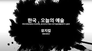 Республика Корея - Искусство сегодняшнего дня. МЮЗИКЛ / 한국, 오늘의 예술 -  뮤지컬