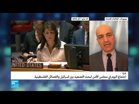 اجتماع لمجلس الأمن لبحث التصعيد بين إسرائيل والفصائل الفلسطينية في غزة  - 11:22-2018 / 5 / 30