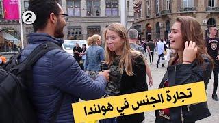 شاب عربي يسأل الأجانب في هولندا   هل توافق على وجود الشارع الأحمر في بلدك؟
