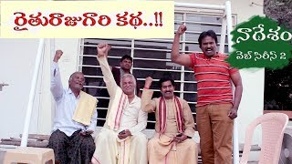 raitu raju gari katha|telugu latest raitu short film|brindaraka tv