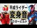 【平成ライダー変身音】仮面ライダークウガ〜仮面ライダービルド(高音質)