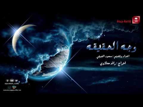 وجه الحقيقه عبر أثير اذاعة جده حلقة الجمعة 9/11/1437