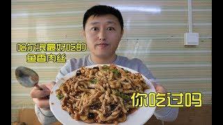 哈尔滨这家小店,骨棒炖酸菜16元一盆,炒菜堪称一绝,吃饭还排队