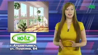 """""""Регион-ТВ"""" рекомендует... окна HOLZ (Хольц) г.Альметьевск, ул.Пушкина, 64"""