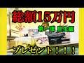 NESiAさんで昆虫10万円分買って、プレゼント!