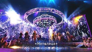 """Валерия - Метелица (Юбилейный концерт """"К солнцу"""", Crocus City Hall, 2018)"""