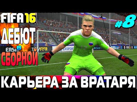 FIFA 16   Карьера за вратаря ★ В СБОРНОЙ РОССИИ [#8]