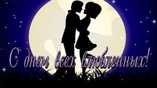 Красивое поздравление с днем влюбленных! Видео поздравление с днем Святого Валентина!