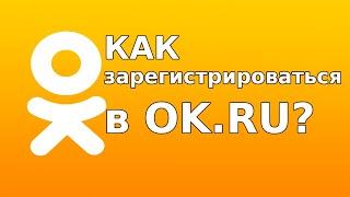 Как зарегистрироваться в Одноклассниках первый раз?