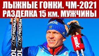 Лыжные гонки 2021 Чемпионат мира по лыжам 2021 Мужская гонка с раздельным стартом на 15 км