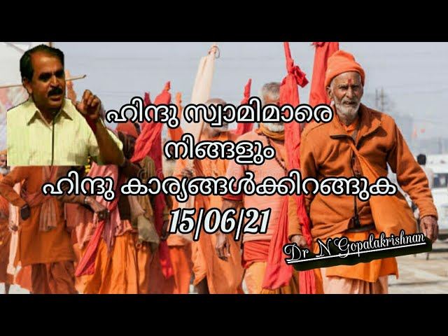 17394 = 17394= ഹിന്ദു സ്വാമിമാരെ നിങ്ങളും ഹിന്ദു കാര്യങ്ങൾക്കിറങ്ങുക 15/06/21