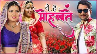 Yeh Hai Mohabbatein -मोहब्बतें |Dinesh Lal Yadav,Aamrapali Dubey, Kajal Raghwani Bhojpuri Movie 2020