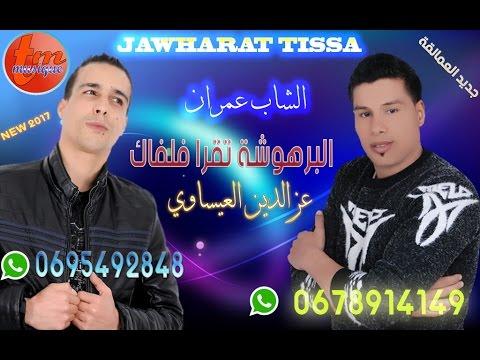 azdin l3isawi mp3