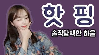 [핫핑 솔직리뷰] ♥ 10대 쇼핑몰 겨울옷 하울 | 원…
