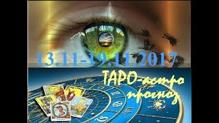ВЕСЫ. ТАРО-астро прогноз на 13-19.11.2017. Tarot