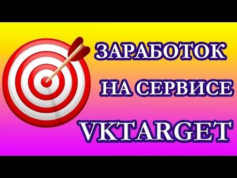 Как заработать в социальных сетях на сервисе VKTarget? Как выполнять больше заданий