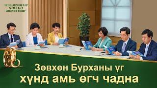 """""""Эргэн ирсэн тэр хэн бэ"""" киноны клип: Зөвхөн Бурханы үг хүнд амь ѳгч чадна (Монгол хэлээр)"""