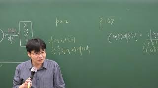 [에듀나인 공인중개사 기출해설강의] 학개론_이철희 [2…
