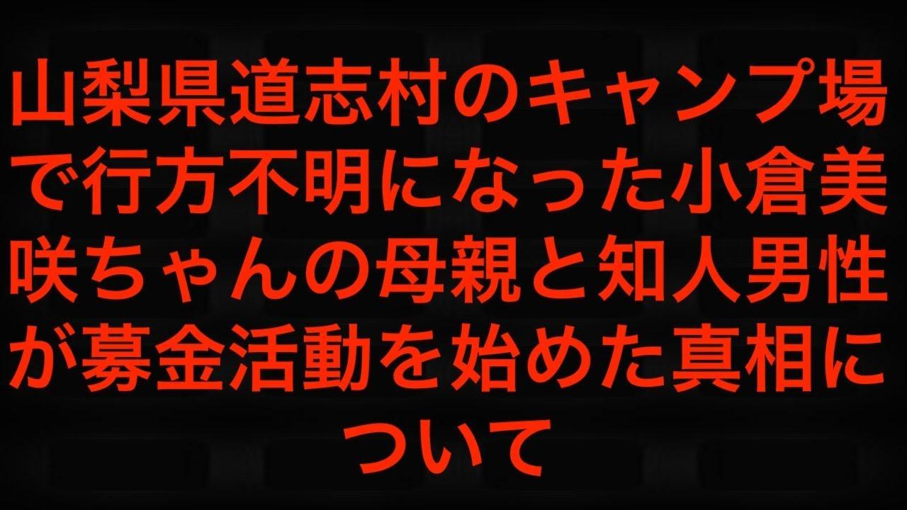 小倉美咲ちゃん 霊視