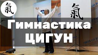 Гимнастика цигун - Оздоровительный комплекс упражнений