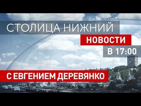 «Столица Нижний»: новости 18 марта 2019 года
