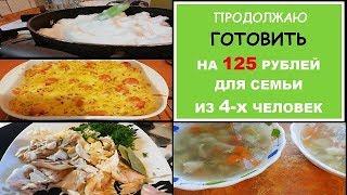 ЭКОНОМНОЕ МЕНЮ НА 2 ДНЯ - Просто Быстро и Вкусно//ГОТОВИМ ДОМА//Рецепты ПРОСТЫХ и ВКУСНЫХ блюд