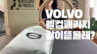 VOLVO 볼보 웰컴패키지 2분 언박싱 | 차량용품 지…