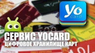 yoCard - цифровое хранилище карт. Обзор AndroidInsider.ru