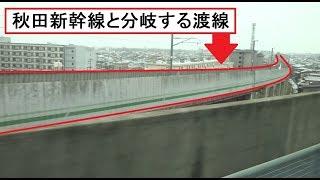 秋田新幹線と分岐する軌道が見れる厳寒の盛岡駅を出発する東北新幹線下りE5系はやぶさの車窓