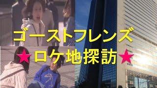 ゴーストフレンズ ロケ地(第3話)NTT幕張ビル キャスト:福田沙紀、西島...