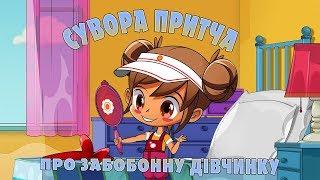 Машкині страшилки: Сувора притча про забобонну дівчинку (6 серія) Masha and the Bear