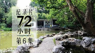 【纪实片】《72小时》第6集:复兴公园【东方卫视官方高清】