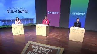 제21대 국회의원선거 서울특별시 광진구을 후보자토론회 …
