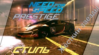 Жёсткий PRESTIGE Заезды NEED FOR SPEED  2015 PS4 (СТРИМ!!)