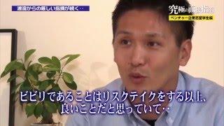説明 就活ファール 名倉敬 パート3 ベンチャー企業志望学生の名倉敬君 ...