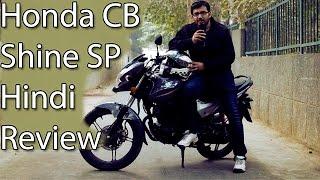 [Hindi Review] Honda CB Shine SP 125 Review- होंडा सीबी शाइन SP 125 समीक्षा