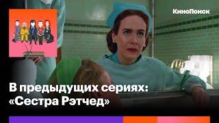 «Рэтчед»: Неудавшаяся предыстория медсестры из «Пролетая над гнездом кукушки»