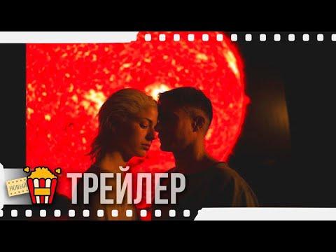 ЭМА: ТАНЕЦ СТРАСТИ — Русский трейлер | 2019 | Сантьяго Кабрера, Мариана Ди Джироламо