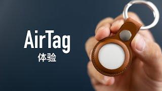 苹果AirTag体验:满屋找不到钥匙的时代结束了