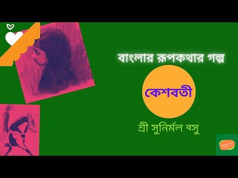 Keshabati-Rupkathar Galpo ! গল্প পাঠ ! Audio Book by Bengali Soul