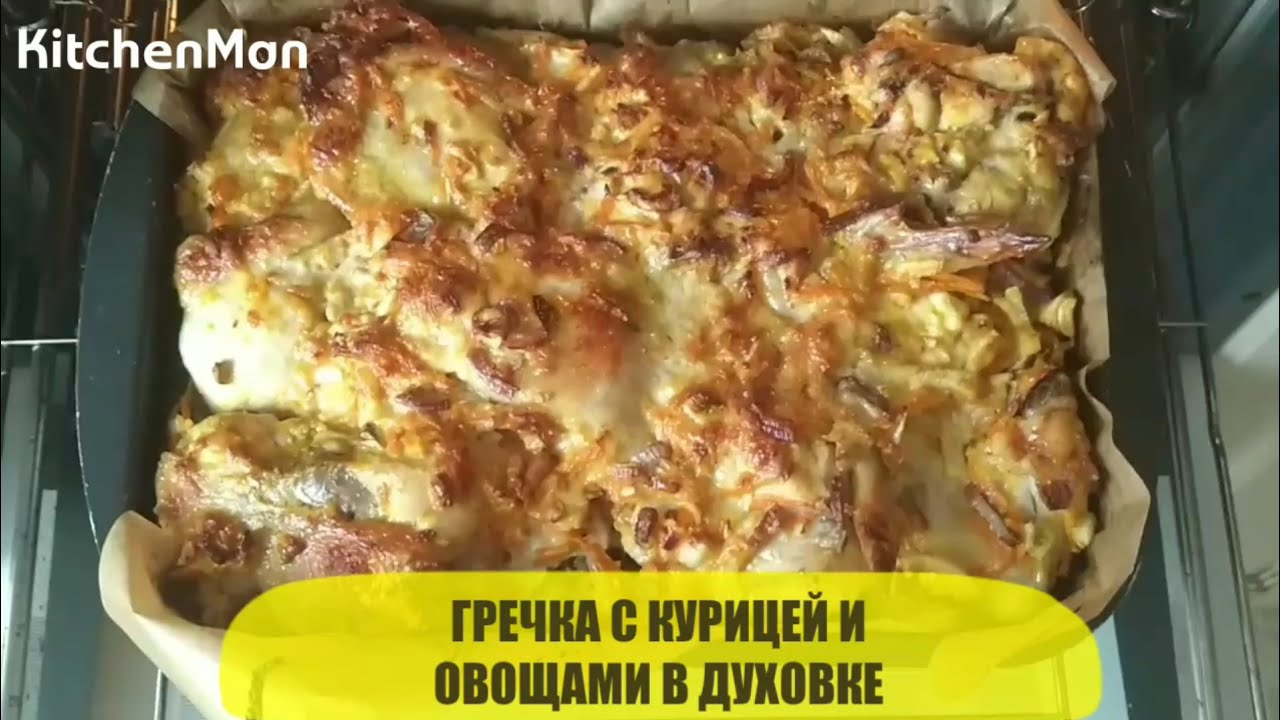как приготовить гречку с голенью в духовке целлюлит: дома моды