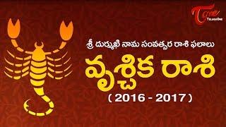 rasi-phalalu-durmukhi-nama-samvatsaram-vrischika-rasi-yearly-predictions-20162017