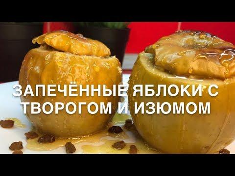 Очень вкусные запечённые яблоки с творогом и изюмом| правильное питание