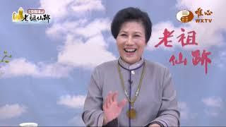 禪機山唯心聖教新店教室12屆 莊明哲講師【老祖仙跡114】| WXTV唯心電視